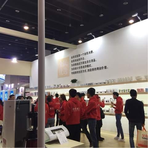 义乌电子商务博览会全民优选展位